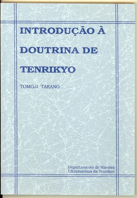 こどものための教典教室 (ポルトガル語)