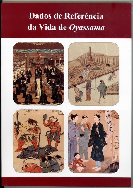 教祖伝用語・写真集 (ポルトガル語)