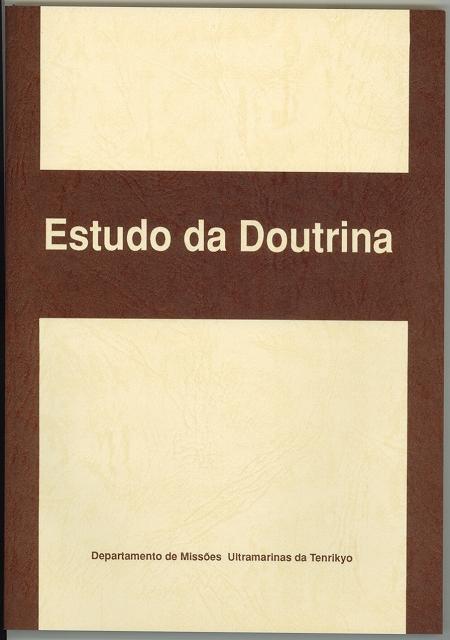 教理教室 (ポルトガル語)