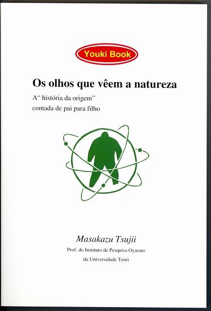 自然をみる目 (ポルトガル語)
