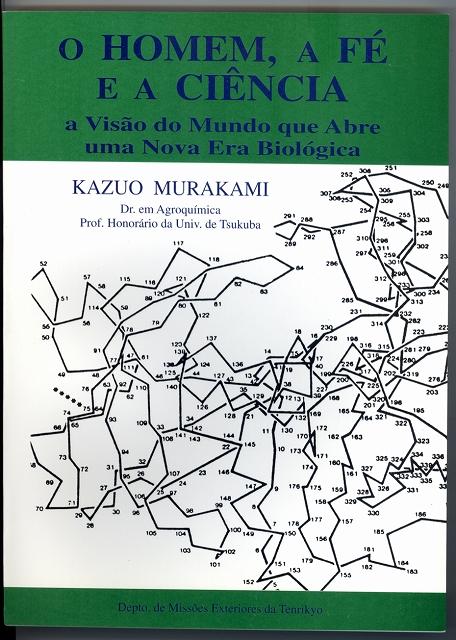 人間・信仰・科学 (ポルトガル語)