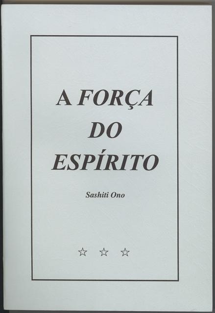 人間は魂の徳で立つ (ポルトガル語)