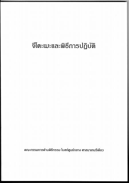 おつとめ及び祭儀式 (タイ語)