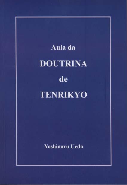 天理教教典講習録 (ポルトガル語)