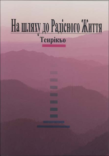 天理教 陽気ぐらしへの道 (ウクライナ語)