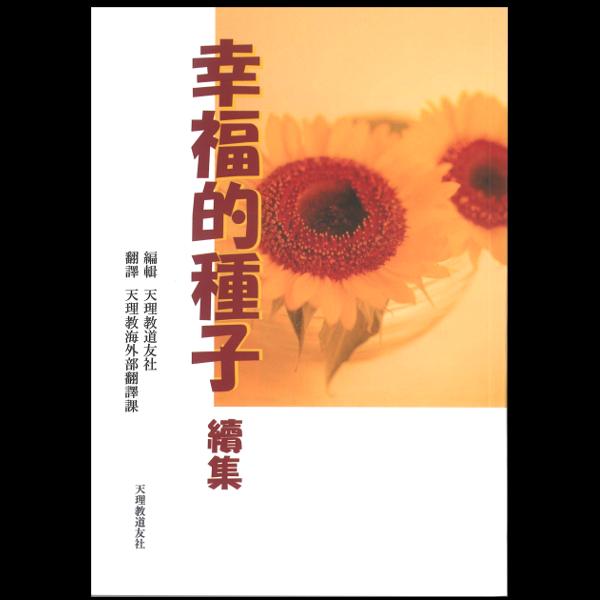 幸せのたね2(中国語)