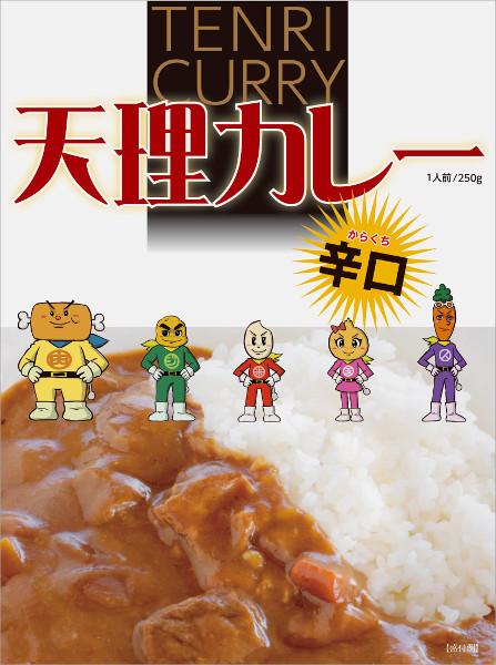 天理カレー<辛口>