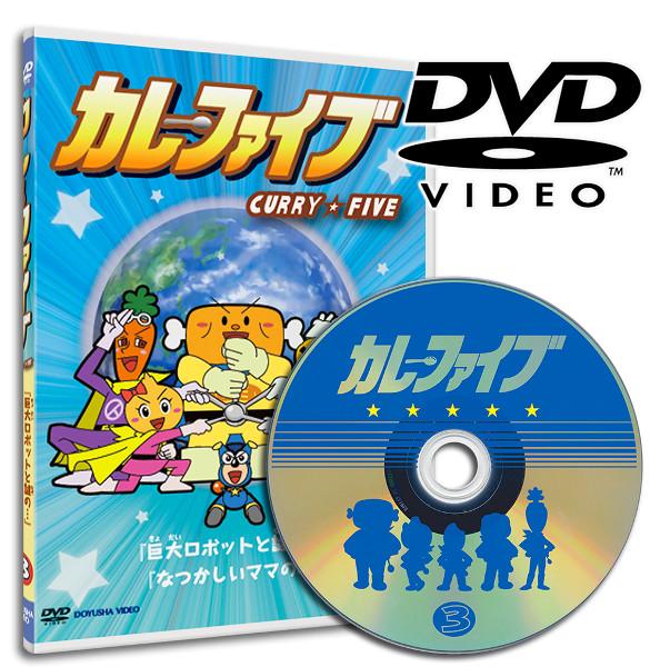 DVD カレーファイブ 3