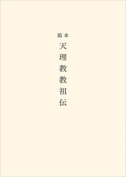 稿本天理教教祖伝(大)