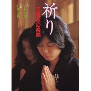 祈り -天理教の素顔-