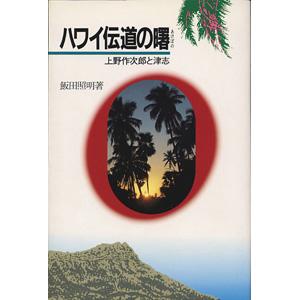 ハワイ伝道の曙