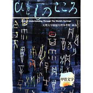 ひとものこころ 第一期 第五巻 甲骨文字