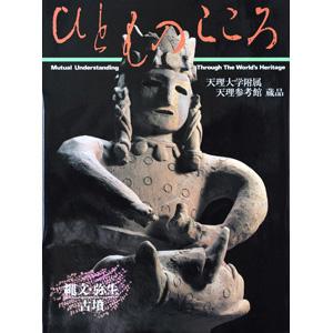 ひとものこころ 第二期 第三巻 縄文・弥生・古墳