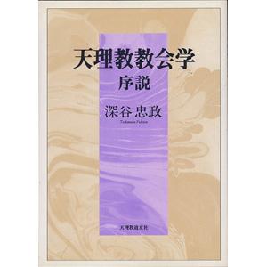 天理教教会学序説