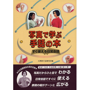 写真で学ぶ手話の本