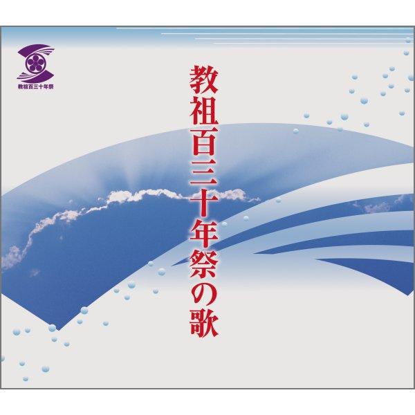 CD 教祖百三十年祭の歌
