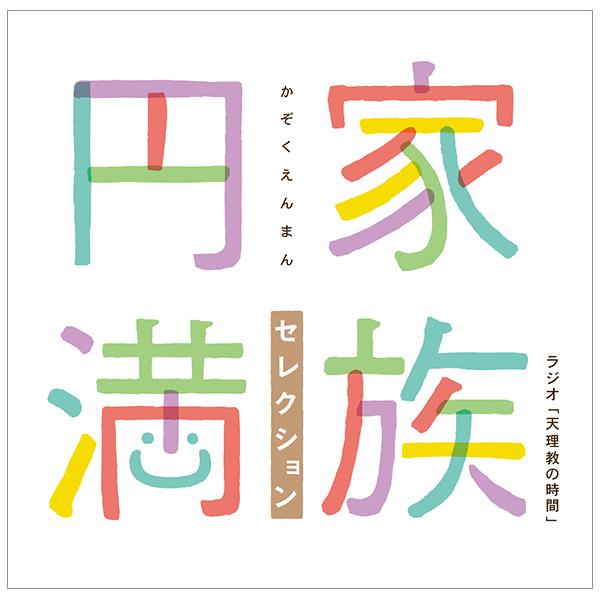 CD ラジオ「天理教の時間」 家族円満セレクション