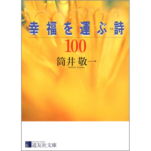 幸福を運ぶ詩100 道友社文庫