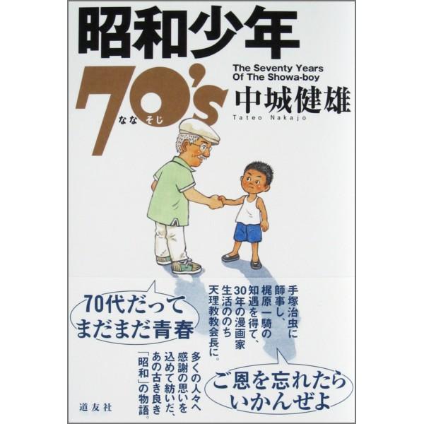 昭和少年70's (ななそじ)