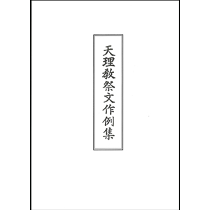 天理教祭文作例集(改訂新版)
