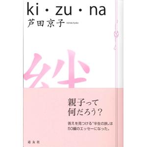 絆 ki ・ zu ・ na
