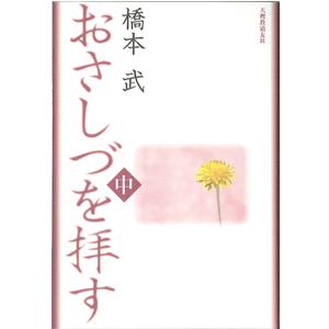 おさしづを拝す(中)(復刊 ・ 改訂新版)
