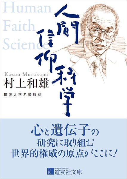 人間・信仰・科学