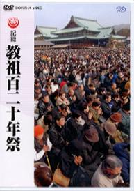 DVD教祖百二十年祭