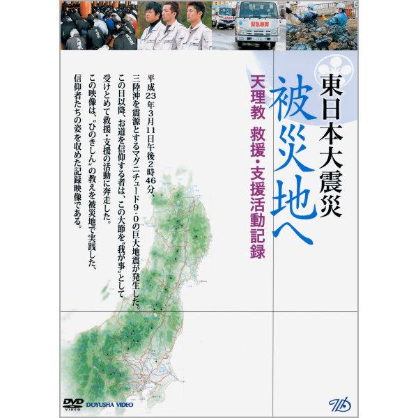 DVD 東日本大震災 被災地へ 天理教 救援 ・支援活動記録