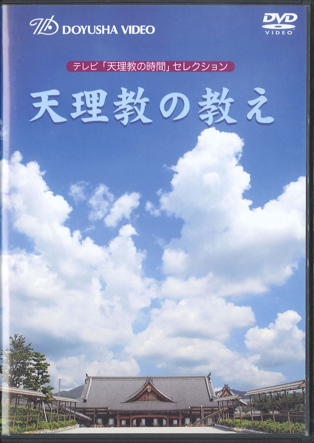 DVD 天理教の教え (4枚組)