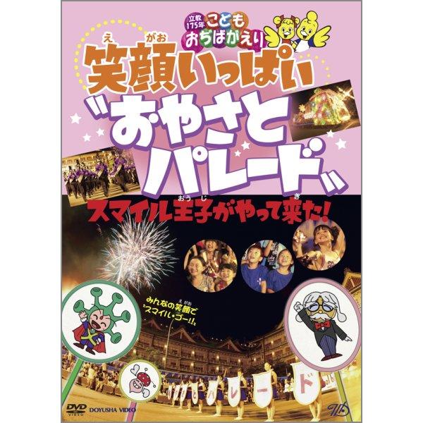 """DVD 笑顔いっぱい""""おやさとパレード""""スマイル王子がやって来た!"""