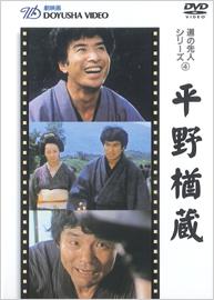 DVD 平野楢蔵