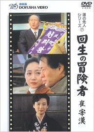 DVD 回生の冒険者 崔宰漢