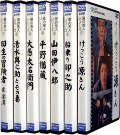 DVD 道の先人シリーズ(劇映画) 7巻セット
