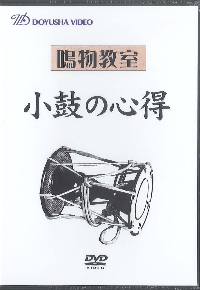 DVD 鳴物教室 小鼓の心得(2枚組)