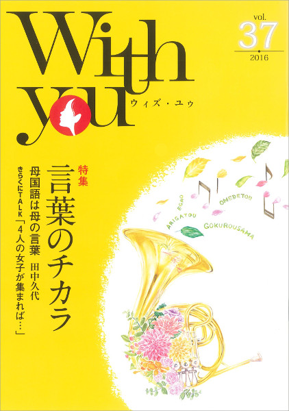 Withyou vol.37