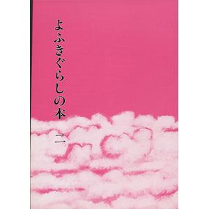 ようきぐらしの本 第二巻