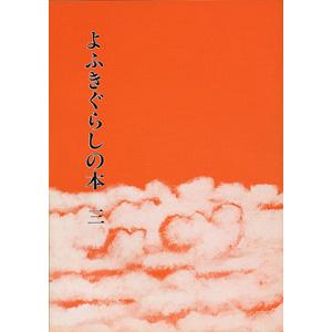 ようきぐらしの本 第三巻