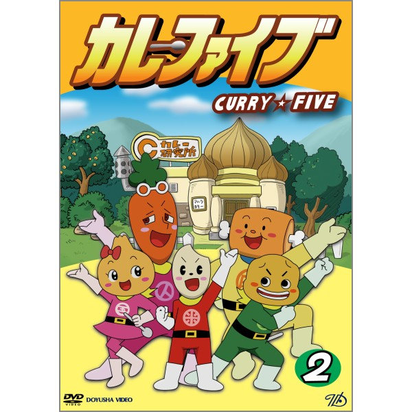 アニメ DVD カレーファイブ 2