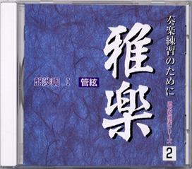 CD雅楽 盤渉調Ⅰ