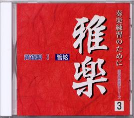 CD雅楽 黄鐘調Ⅰ