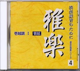 CD雅楽 壱越調Ⅰ