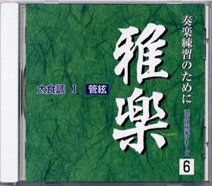 CD雅楽 太食調Ⅰ