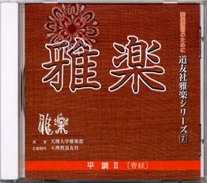 CD雅楽 平調Ⅱ