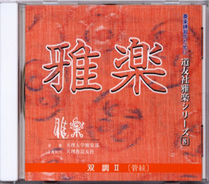 CD雅楽 双調Ⅱ