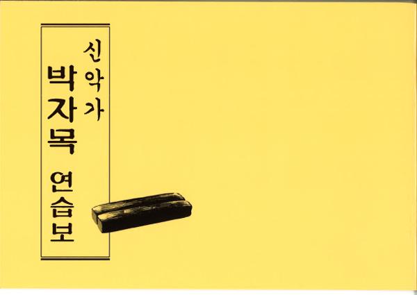 みかぐらうた 拍子木練習譜 (韓国語)