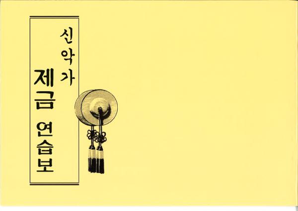 みかぐらうた ちゃんぽん練習譜 (韓国語)