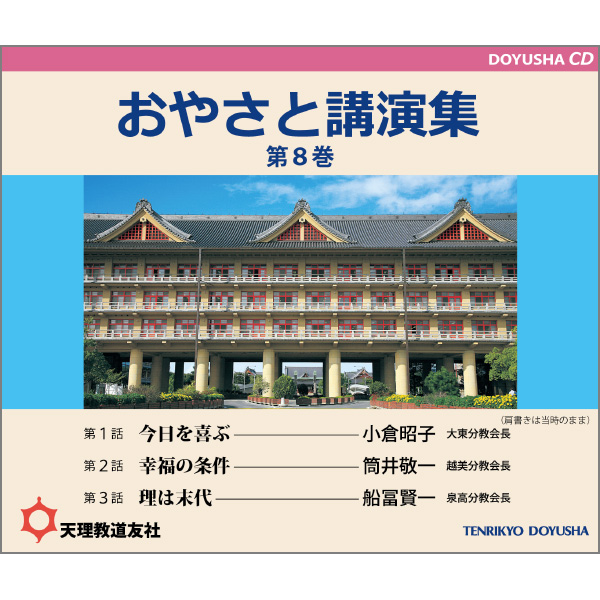 CD おやさと講演集 第8巻