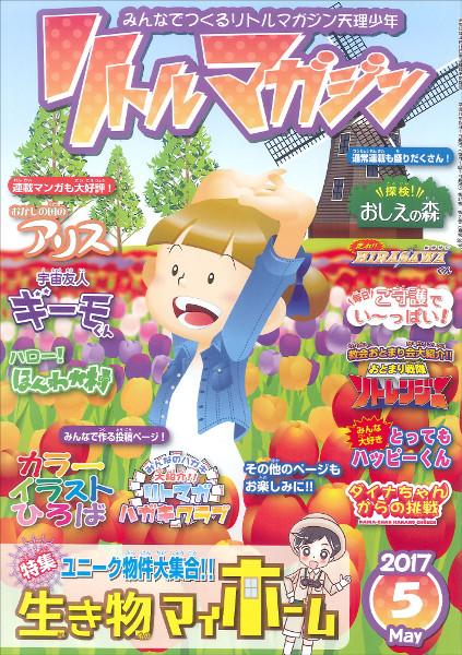リトルマガジン 2017年5月号