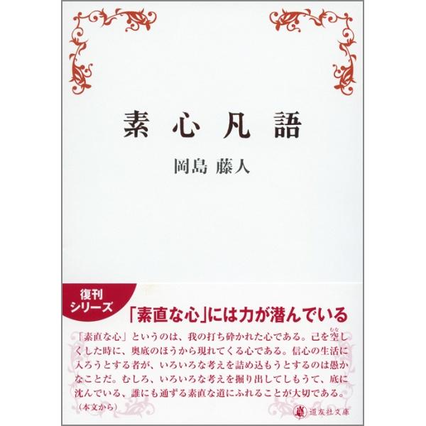 素心凡語 道友社文庫